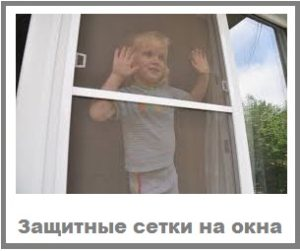 "Защитная сетка "" Антидетка"""