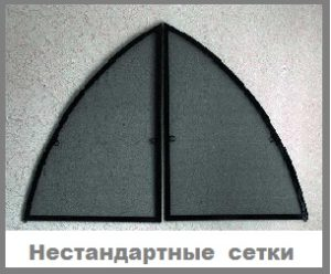 Нестандартные сетки для окон и дверей
